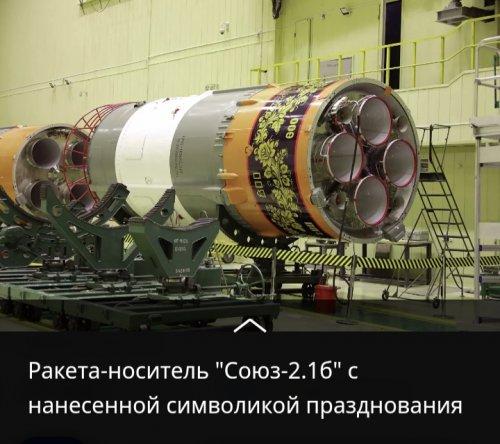 Роскосмос украсил ракету под хохлому
