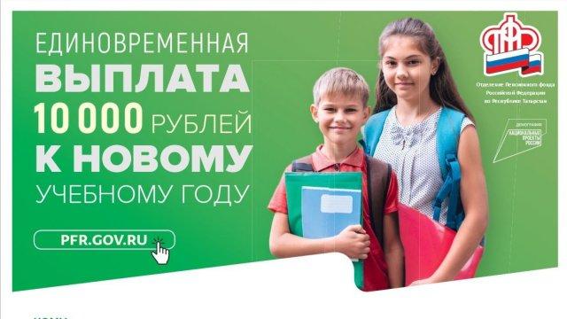 Единовременная выплата семьям, имеющим детей (к началу учебного года)