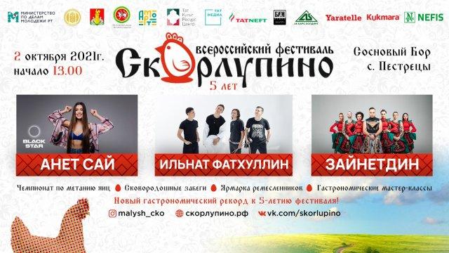 фото 2 октября пройдет 5-ый юбилейный фестиваль «Скорлупино»