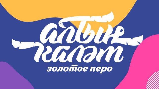 XXVI Республиканский фестиваль детской, юношеской и молодежной прессы «Алтын каләм – Золотое перо»