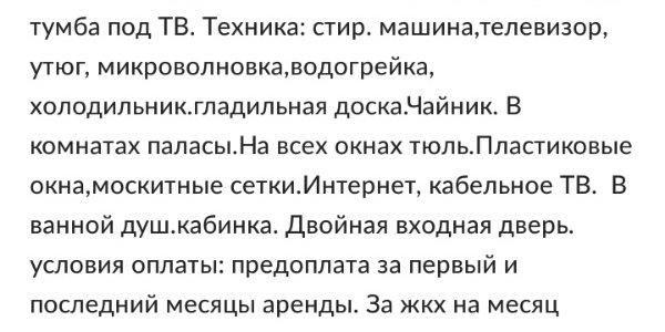 Сдается 2-х комн.кв в центре Азова