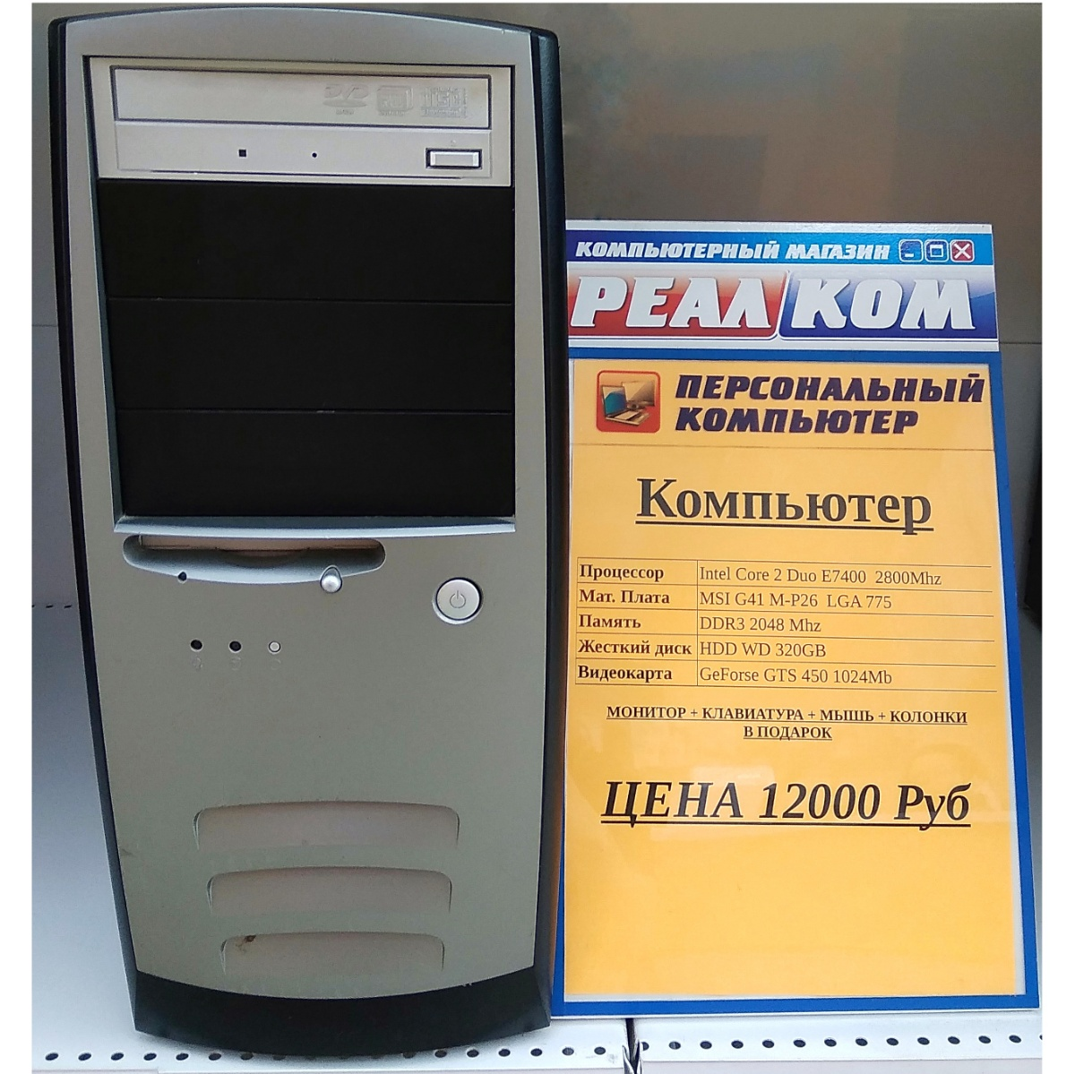 Компьютер, полная сборка