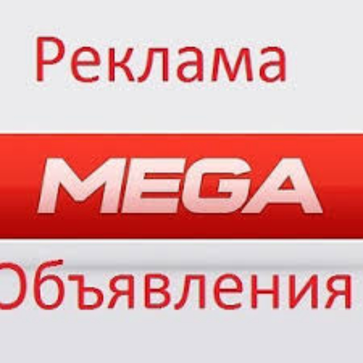 Mega_reklama_pvl , ,  Павлодар