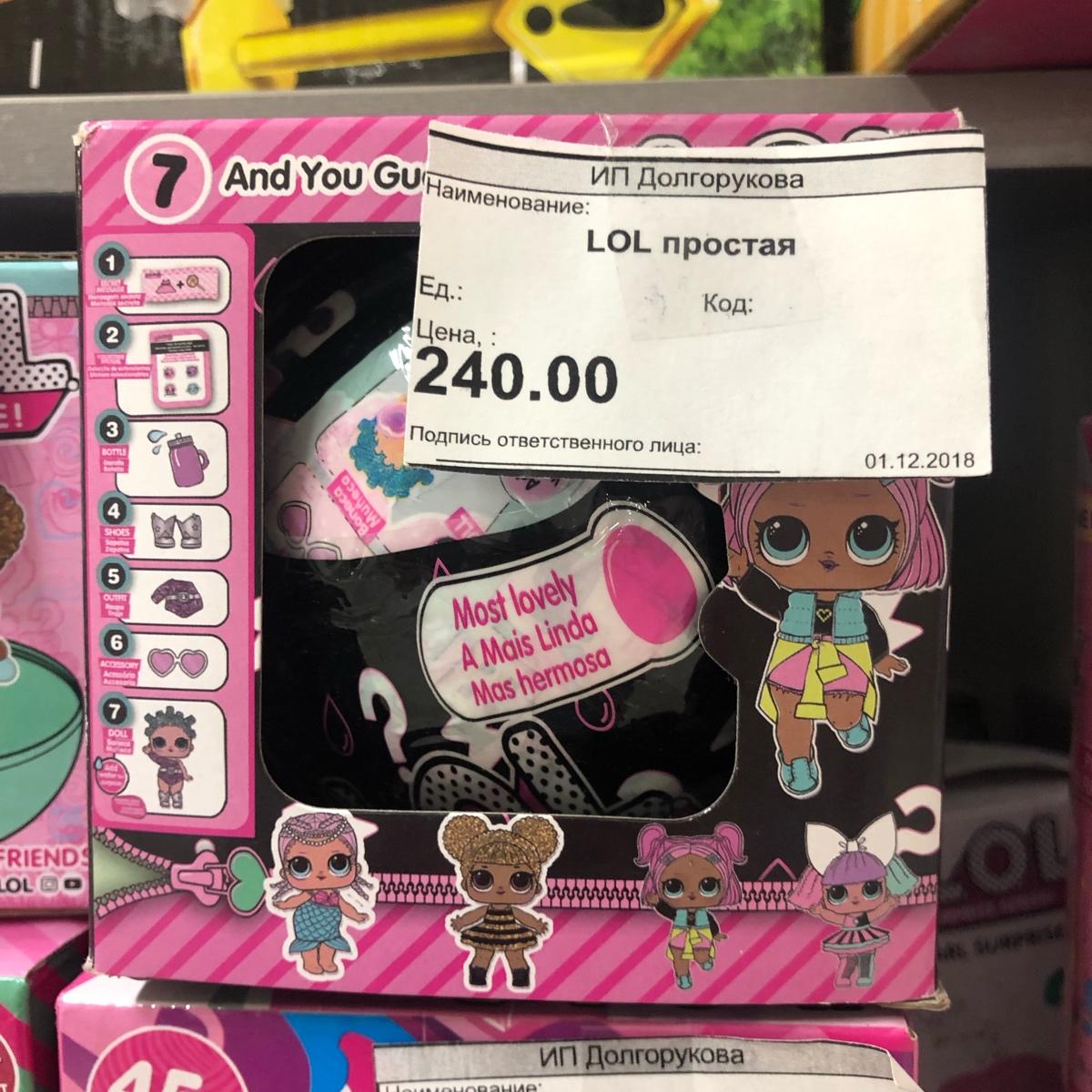 Куклы лол наборы ванна дом самолет
