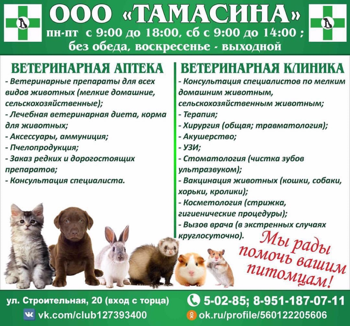 Ветеринарная клиника/аптека
