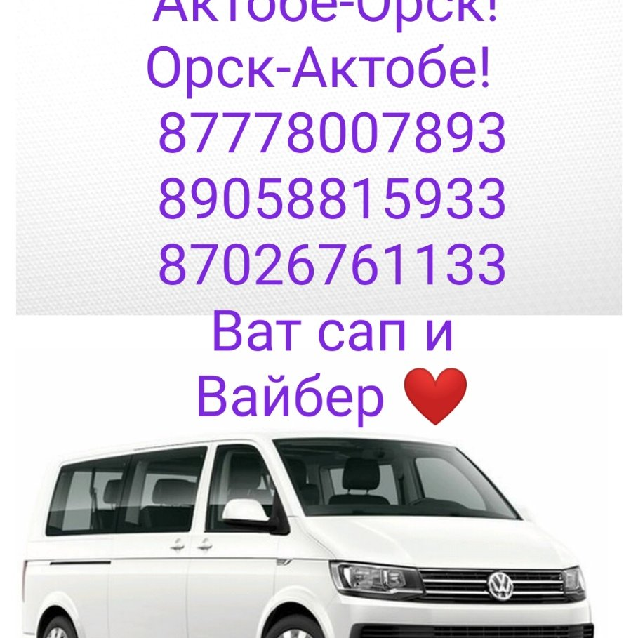 такси Актобе-Орск-Актобе