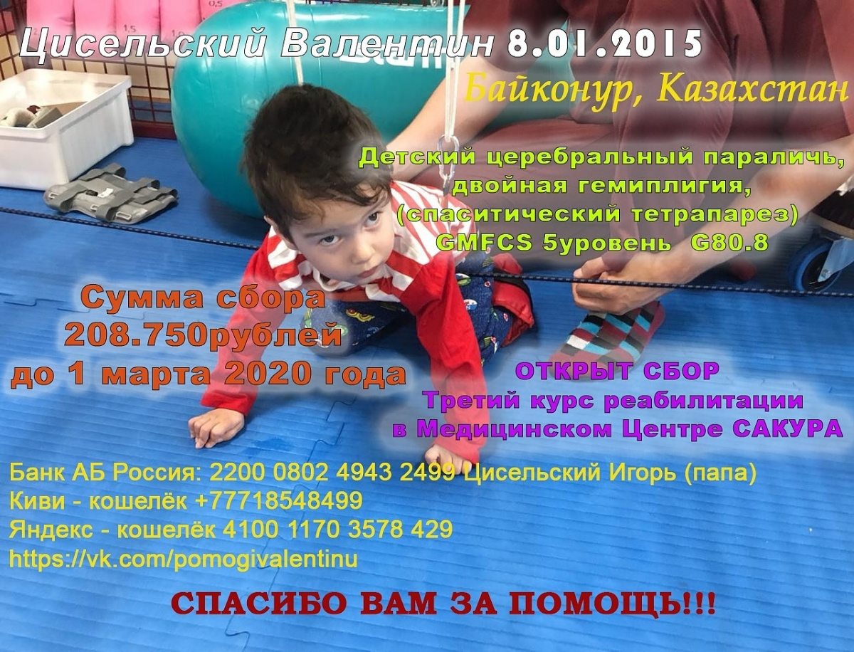 Гульвира Цисельская, ,  Байконур