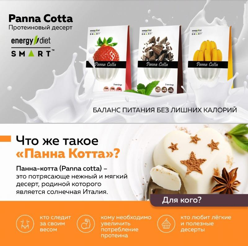 Energy Diet Panna Cotta, NL International, Чита