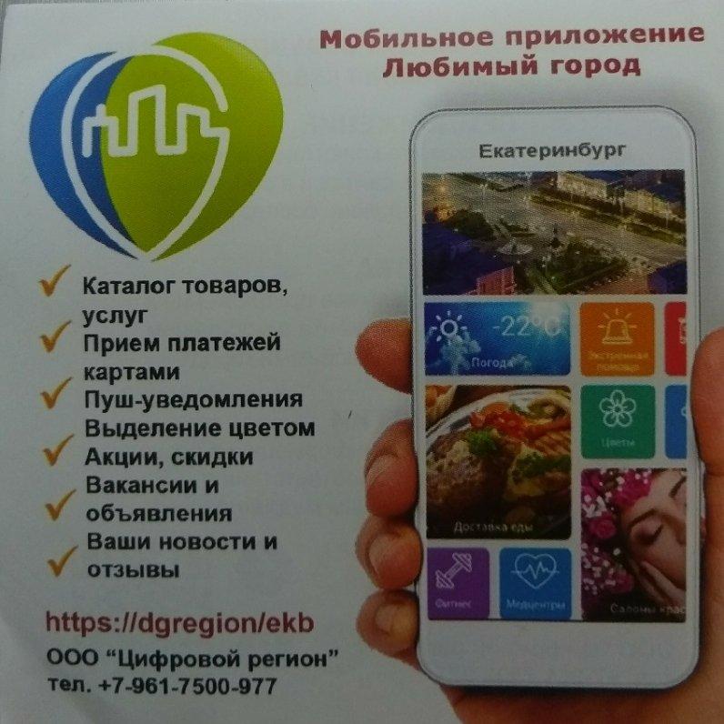 Новости, Цифровой регион, Екатеринбург