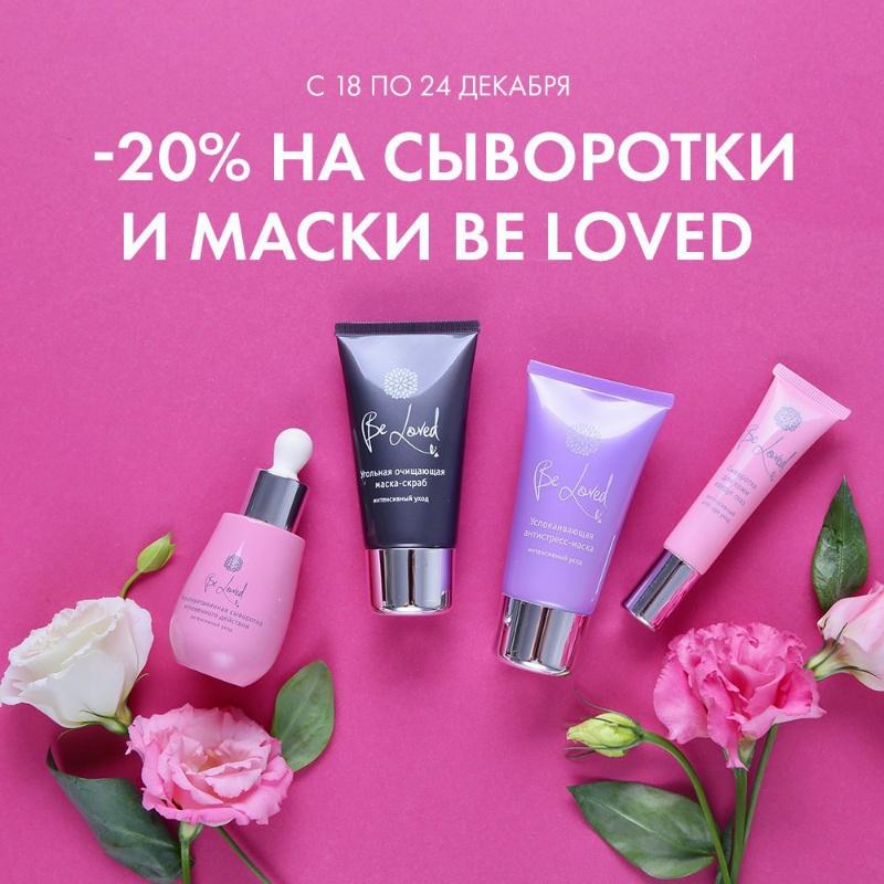 Скидка на Be Loved, NL store, Чита