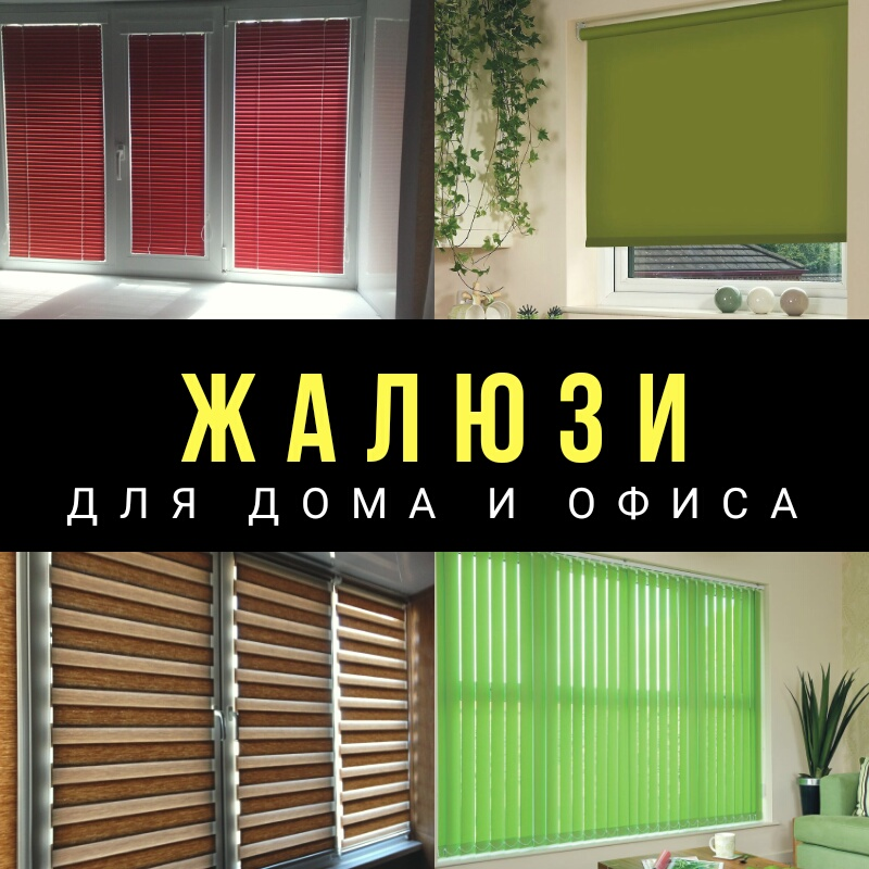 """ЖАЛЮЗИ """"DecoLuxe"""" Изготовление/монтаж Жалюзи Рулонных штор"""