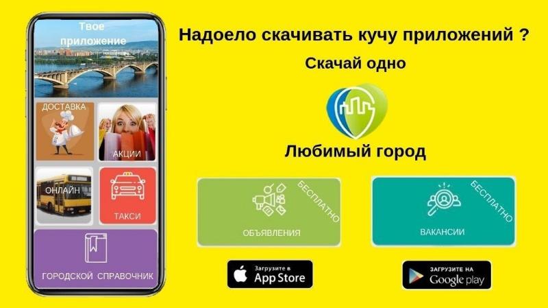 Уважаемые пользователи! , Любимый город, Красноярск