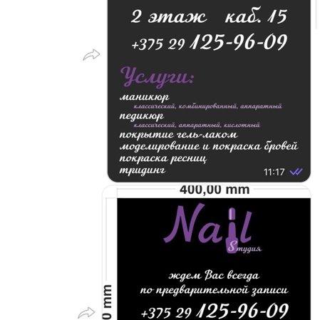 NailStudio, Мастер маникюра, Бобруйск