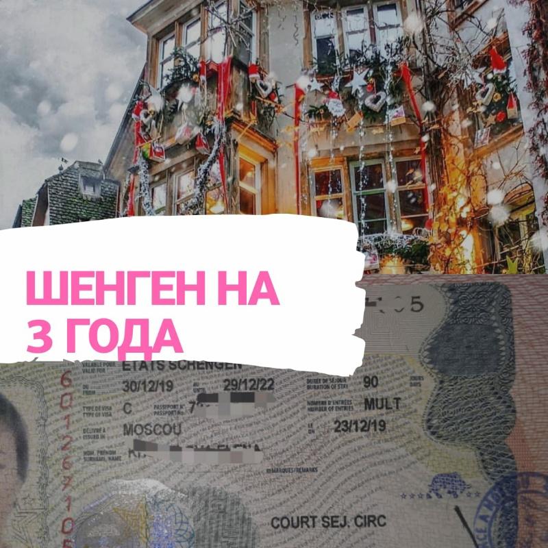Шенгенская виза, Визовый центр Либерти, Красноярск