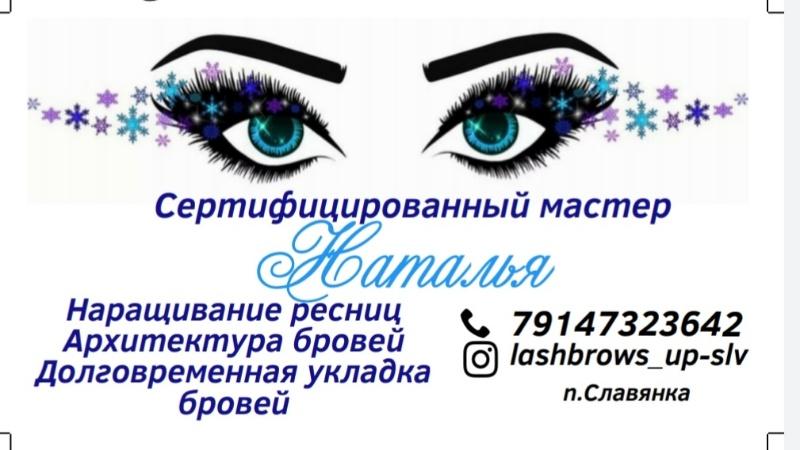 Company image - Lashbrows_up_slv