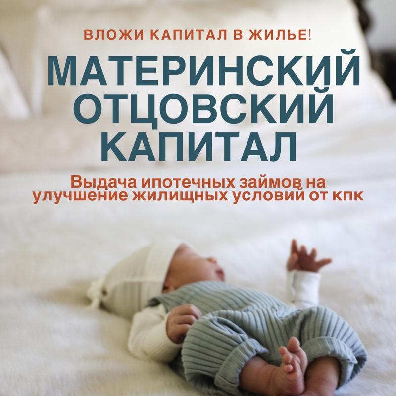 Капитал ,Материнский/Отцовский капитал ,Нальчик