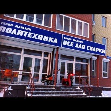 ПОЛИТЕХНИКА, ПОЛИТЕХНИКА, Тобольск