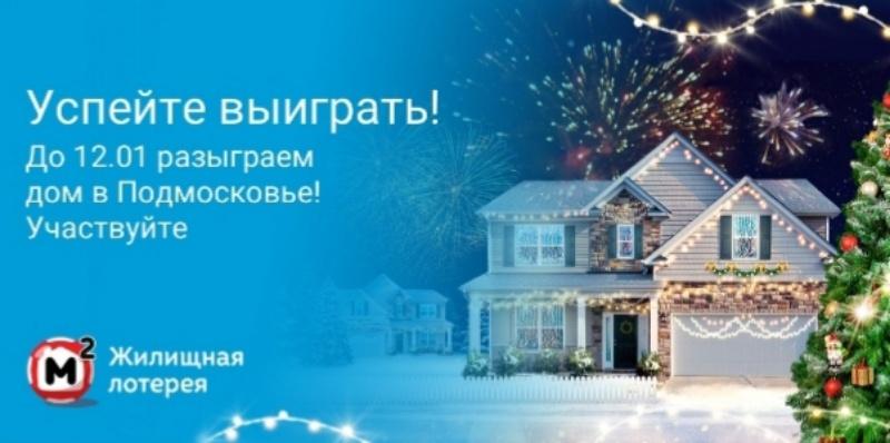 Выиграйте 2-этажный Дом в Подмосковье!, , Новый Уренгой