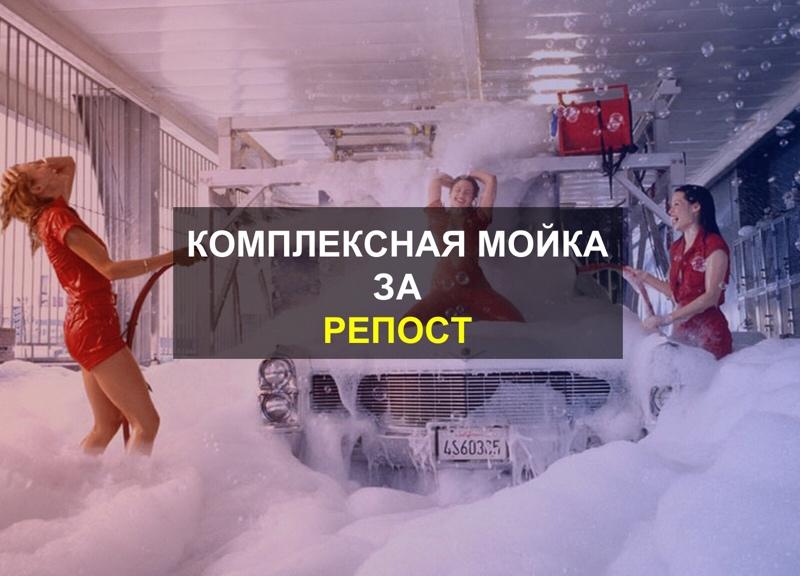 Комплекс бесплатно в ВК, Автомойка РИО, Тобольск