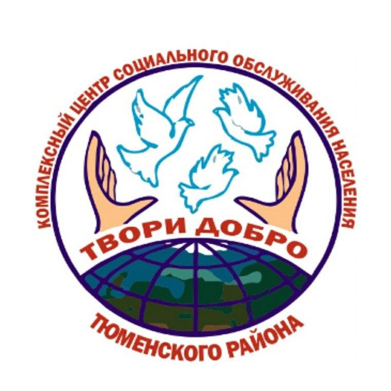 Комплексный центр социального обслуживания населения Тюменского район,Социальная помощь,Тюмень
