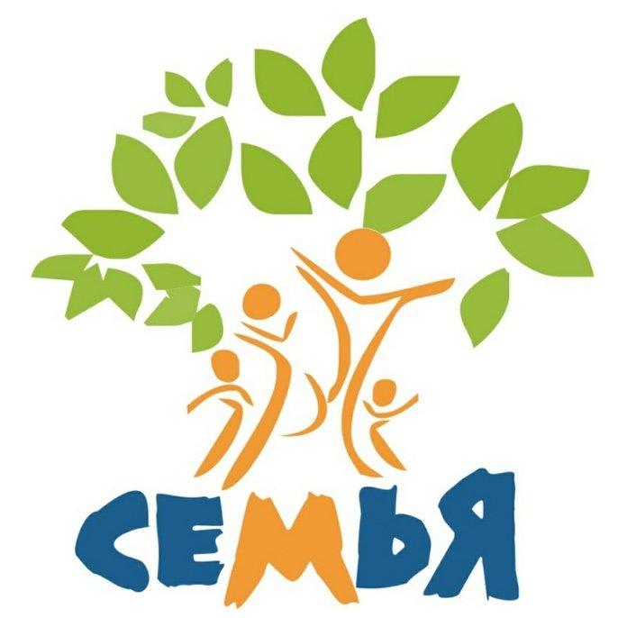 Центр Семья,Социальная служба,Тюмень