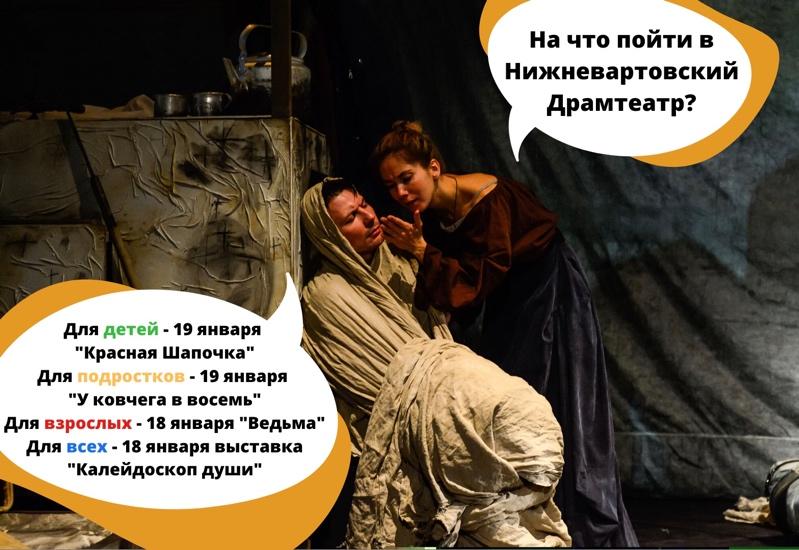 Что интересного в Нижневартовском Драмтеатре с 18 по 19 января? , Городской драматический театр, Нижневартовск