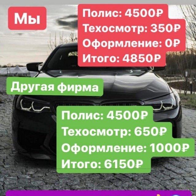 Осаго Lebed polis, Lebed polis , Азов