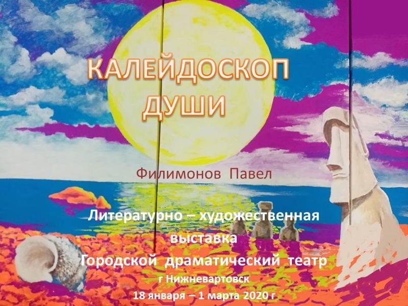 Открытие выставки «Калейдоскоп души», Городской драматический театр, Нижневартовск
