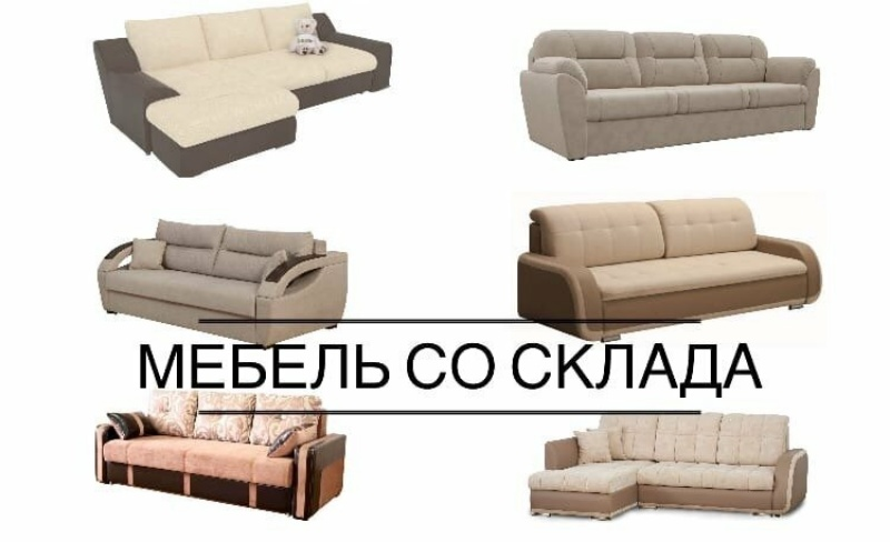 Интернет-магазин мебели «Народное качество» (г. Курган) приглашает всех за покупками!, Народное качество , Екатеринбург