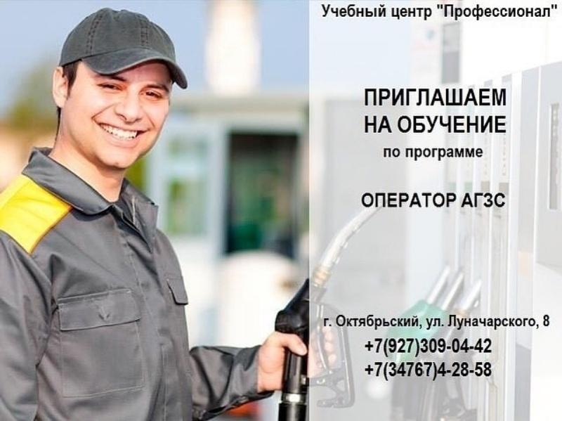 Приглашаем на обучение оператор АГЗС
