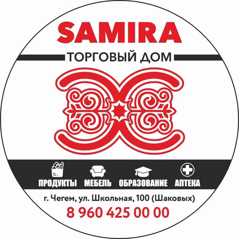"""TD """"Samira"""",Торговля, развлечение,Нальчик"""