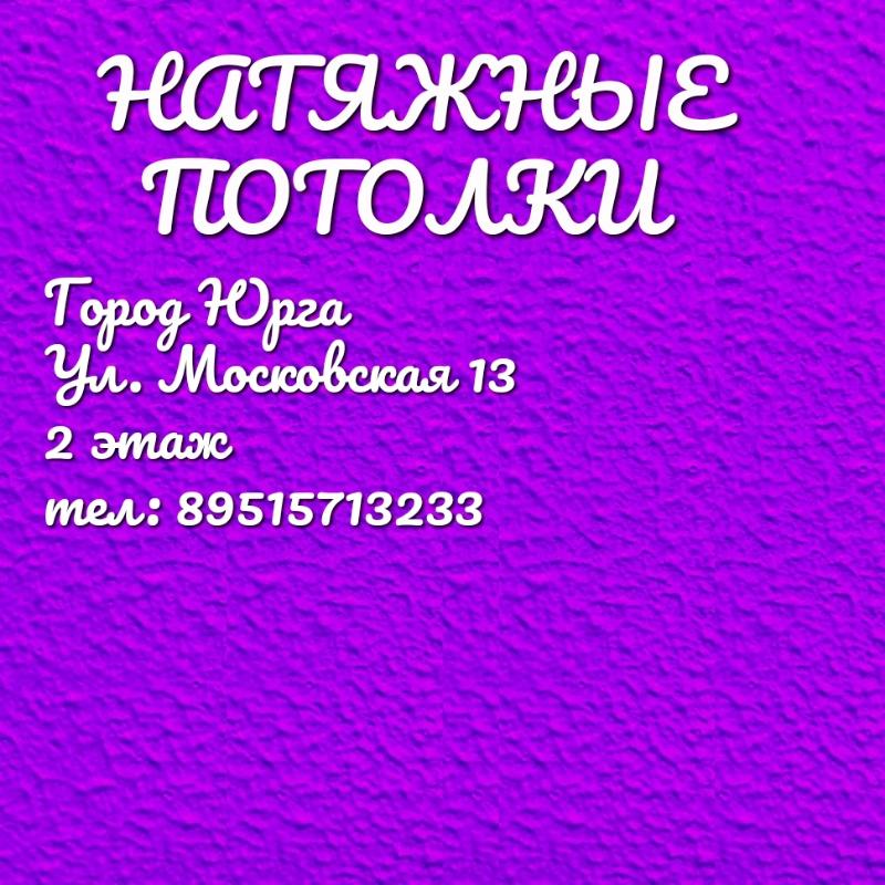 СтройСити ,,Юрга