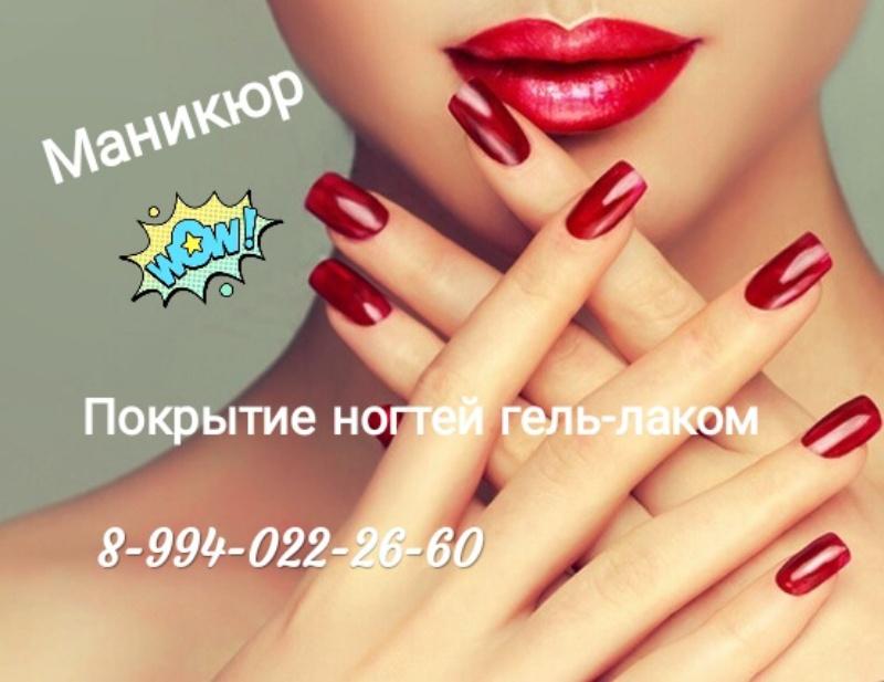 Nails. Slavyanka, Ногтевой сервис , Славянка