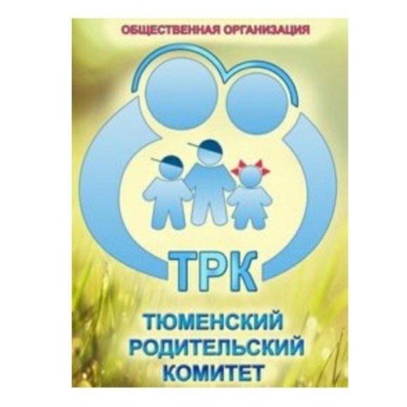 Тюменский областной родительский комитет,Социальная служба,Тюмень