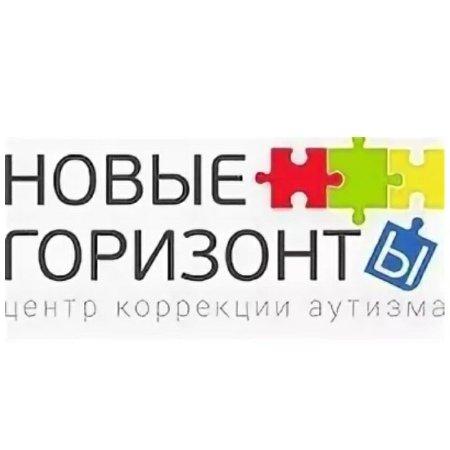 Новые горизонты,Центр коррекции аутизма. Обучение и развитие детей с аутизмом и ментальными нарушениями развития, АВА-терапия,,Тюмень