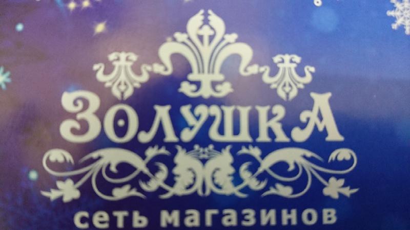 Магазин Золушка ,Магазин хоз товаров, бытовой химии, посуды, парфюмерии и косметики,Юрга