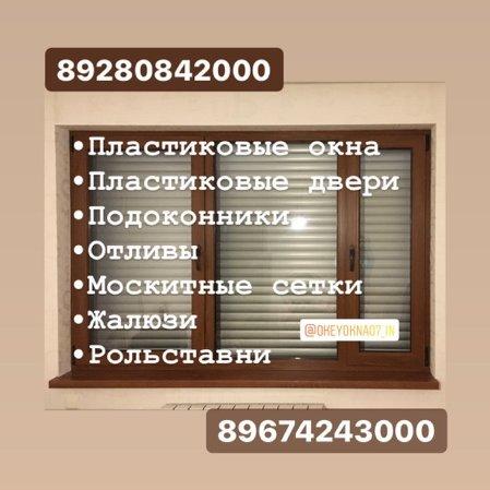 ОКейОКна07 Пластиковые окна и двери,Производство пластиковых окон и дверей,Нальчик