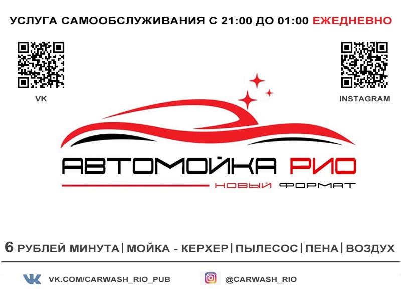 Новый формат автомойки, Автомойка РИО, Тобольск