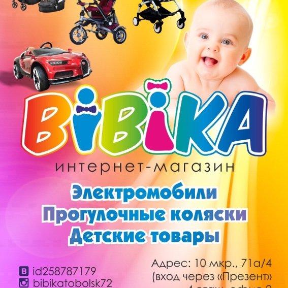 Bibika, Детские,  Тобольск