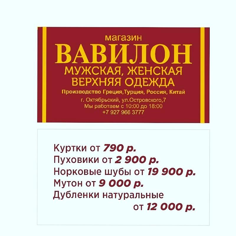 Распродажа зимней коллекции!,