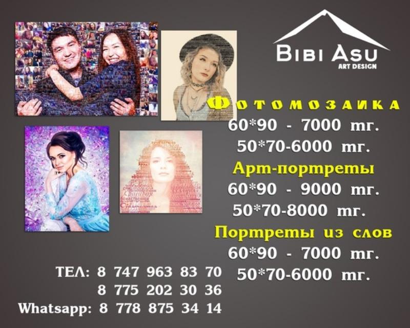 БибиасуАрт, Полиография,  Алматы