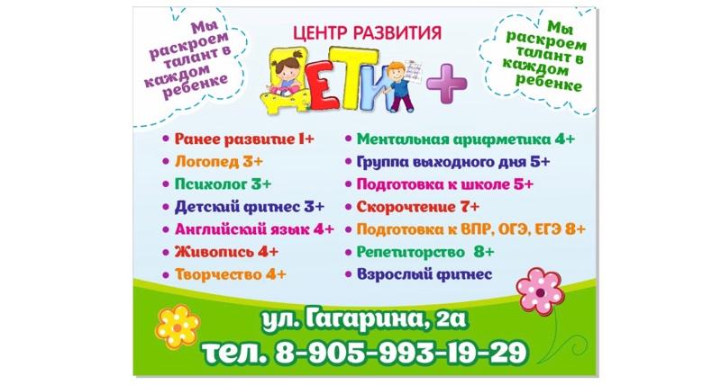Центр развития «Дети+», Центр развития детей и взрослых , Анжеро-Судженск