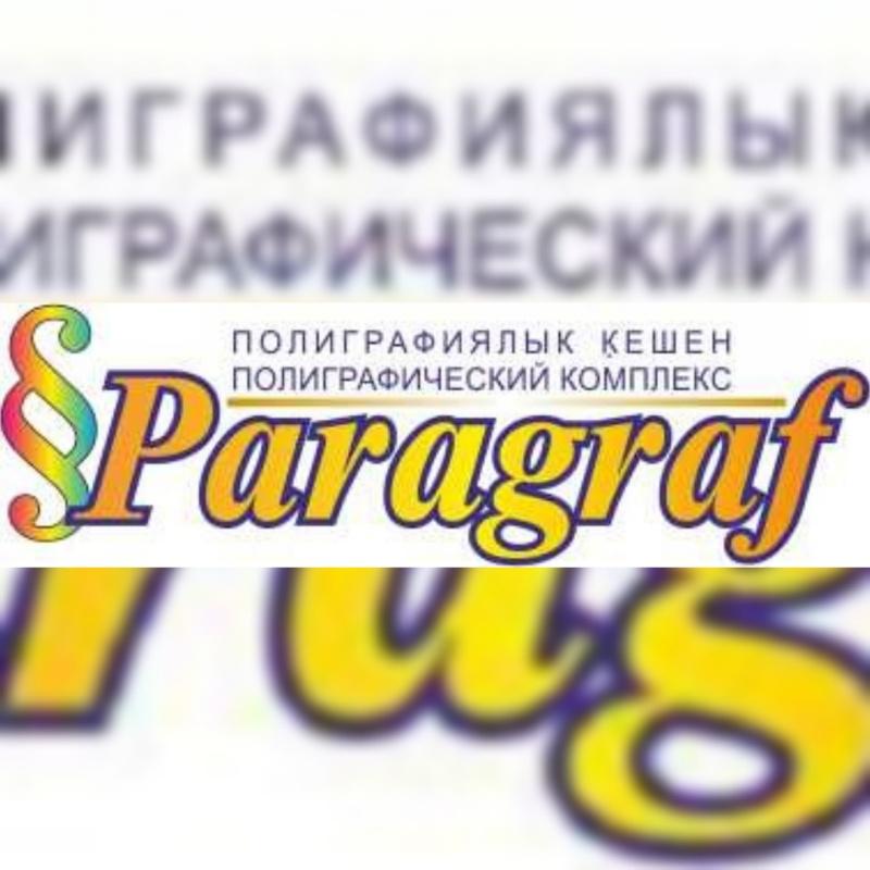 Paragraf, Полиграфический комплекс,  Талгар