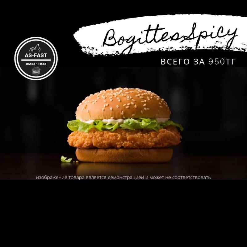 Когда хочется попробовать чего-то вкусненькое – зайди в AS-FAST, здесь тебя ждет вкуснейший и острый BOGITTES SPICY всего за 950тг😋, AS-FAST, Талгар