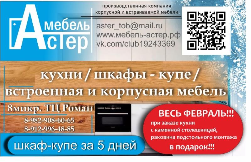 ШКАФЫ КУПЕ ОТ 5 ДНЕЙ, Мебель АсТер