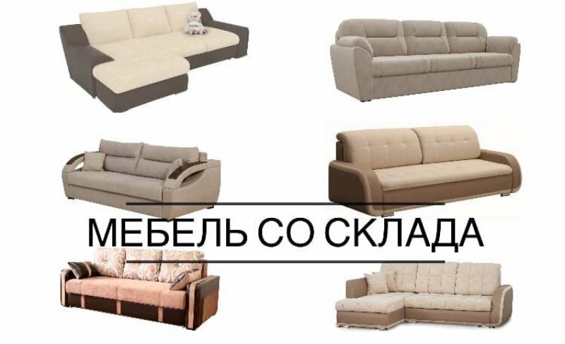 Интернет-магазин мебели «Народное качество» (г. Курган) приглашает всех за покупками!, Народное качество , Курган
