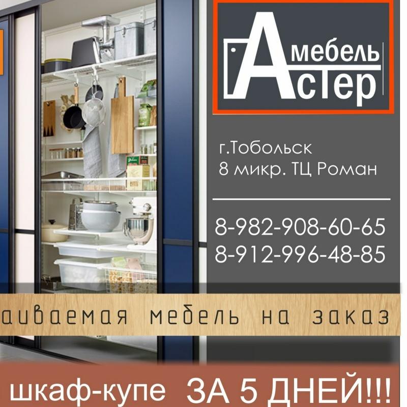 🔥 КОНКУРС РЕПОСТ от МЕБЕЛЬ АСТЕР!!!!!, Мебель АсТер
