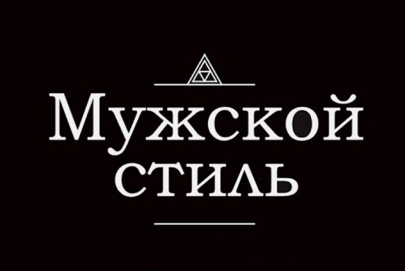 Мужской стиль,Магазин мужской одежды и обуви,Курганинск