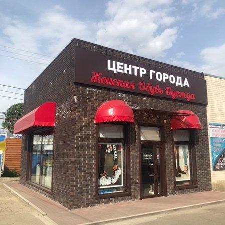 ЦЕНТР ГОРОДА,Магазин женской одежды,Курганинск