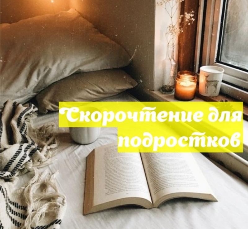 Скорочтение для подростков , Knowledgeland, Витебск